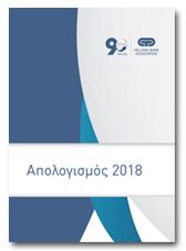 ΕΛΛΗΝΙΚΗ ΕΝΩΣΗ ΤΡΑΠΕΖΩΝ - ΑΠΟΛΟΓΙΣΜΟΣ 2015